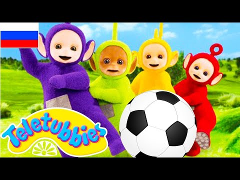 Телепузики На Русском | Развивающий фильм для детей на русском языке | Телепузики Танцуют