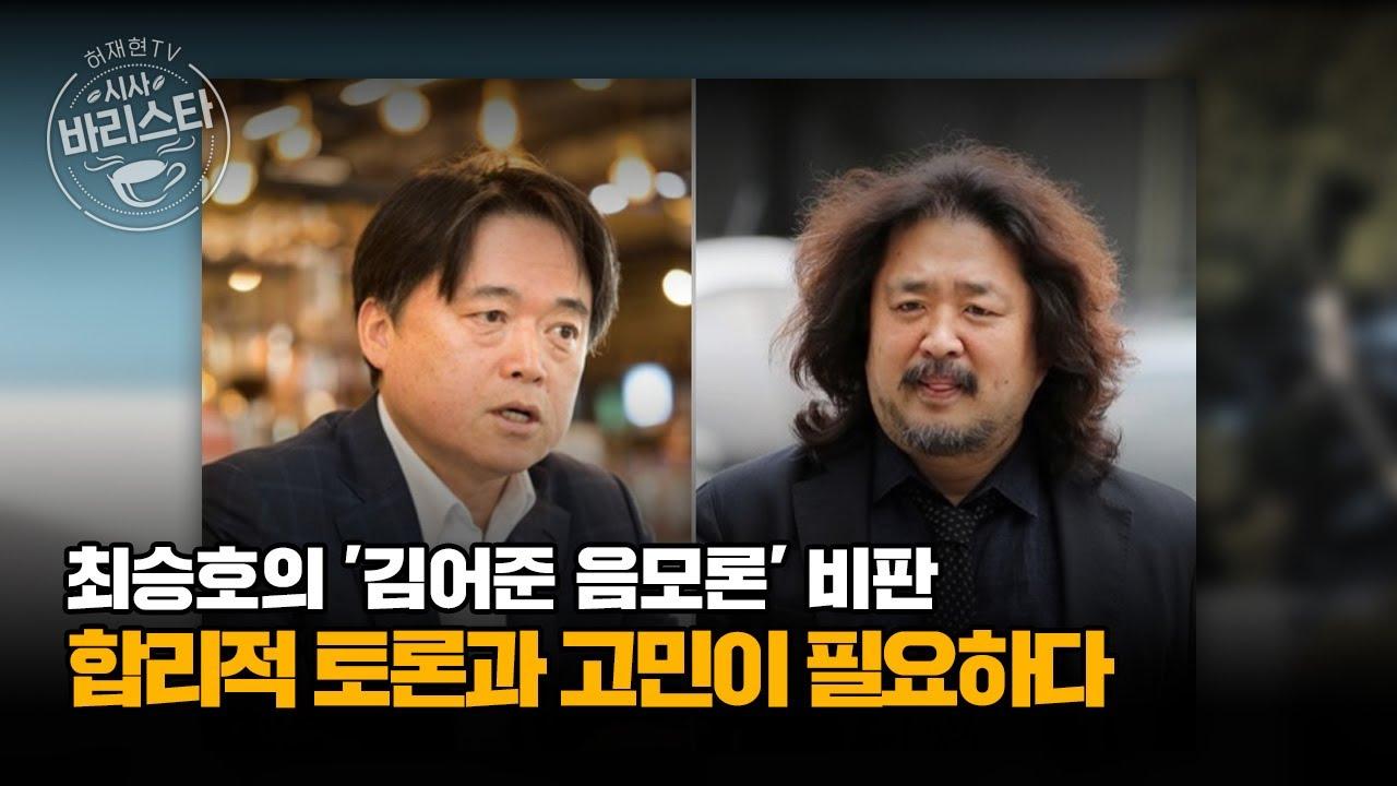 """최승호의 """"김어준 음모론"""" 비판은 어디까지 옳은가"""