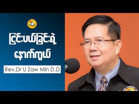 Rev Dr U Zaw Min DD Am 2020 02 23Sermon