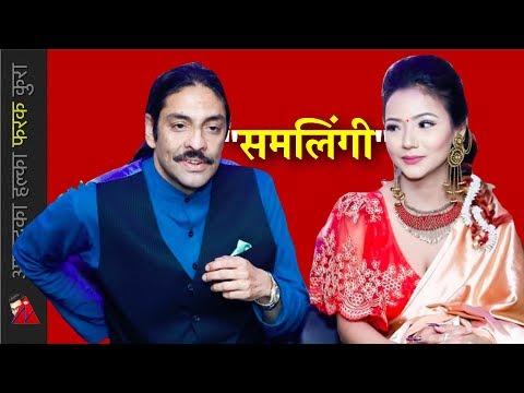 पूर्वयुवराज पारस को सम्बन्ध समलिंगी युवतीसंग? Paras shah and sonica having fun in Pokhara