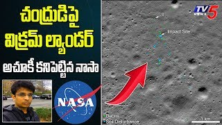 Nasa Finds Chandrayaan 2 Vikram Lander On Moon | Chennai Techie Shanmuga Subramanian | TV5 News