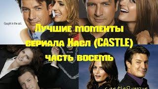 Лучшие моменты  сериала Касл (CASTLE) часть 8
