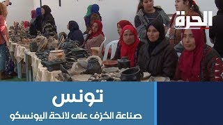 الفخار التونسي.. تصنعه نساء يفتقدن الدعم والمساندة