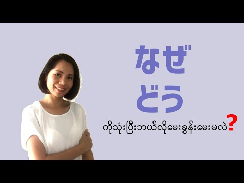 なぜ、どう N5 (japanese Grammar) [MM Biz]Japanese Language In Myanmar