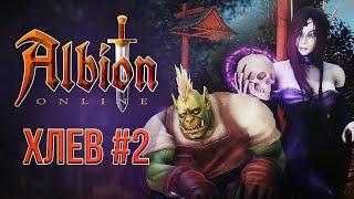 [ХЛЕВ #2] Albion Online