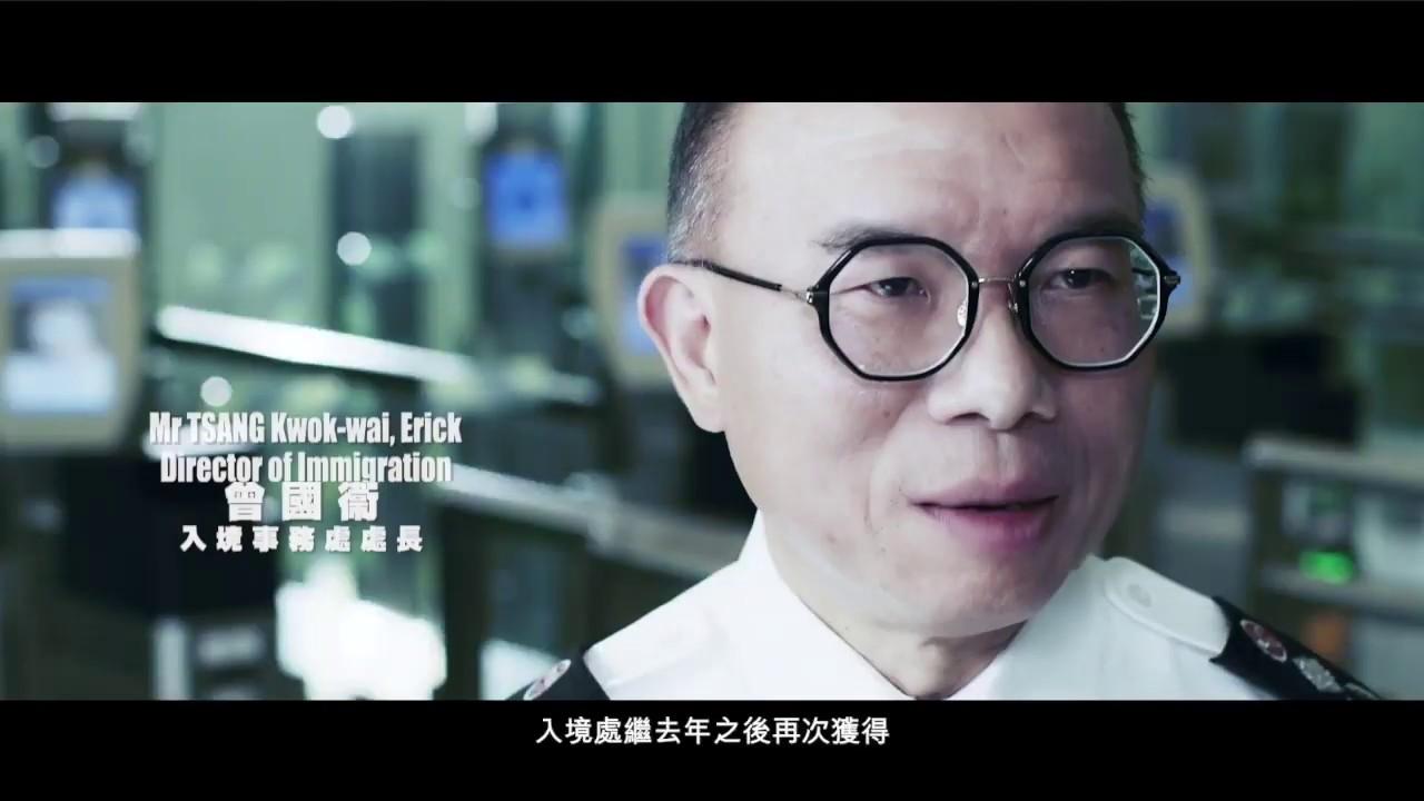 香港入境事務處榮獲Skytrax 2020年全球最佳機場出入境服務大獎 12/5/2020 - YouTube
