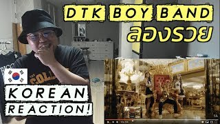 [THAI,ENG SUB][Korean Reaction] DTK BOY BAND - ลองรวย