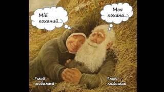 Люблю или кохаю? Украинский для начинающих