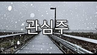 관심주(예스24 플레이위드 바이넥스)