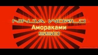 Ninja world: Elite Match #107