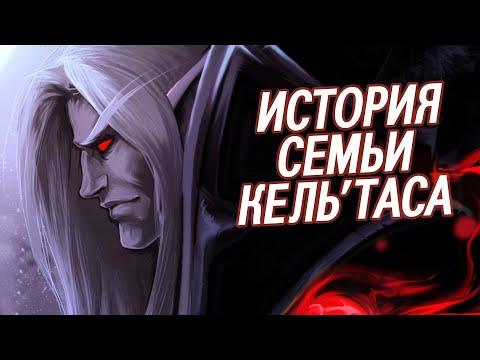 Великие предки Кель'таса - КТО ОНИ? // World of Warcraft