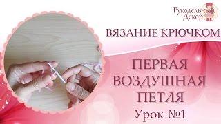Вязание крючком для начинающих  ❀ Первая воздушная петля крючком. Урок №1