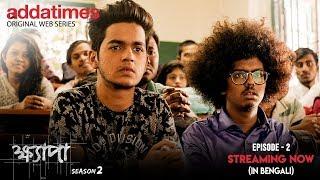 Khyapa Season 2 | Episode 2 Streaming Now | Arya, Riddhi Barua, Pushan, Korok | Addatimes