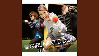 girl next door - 幸福の条件