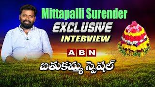Mittapalli Surender Exclusive Interview | Bathukamma Special | ABN