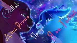 Коты Воители - Клип Я за тобой (Коллаб с Alina Prince)