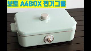 보토 A4box 전기그릴 테이즐 멀티쿠커 요리 및 세척