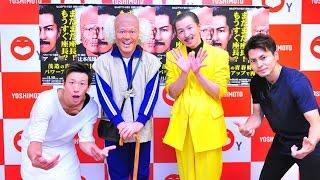 【会見】辻本茂雄&アキ特別公演「まだまだ座長!もうすぐ座長?」 2017 Video
