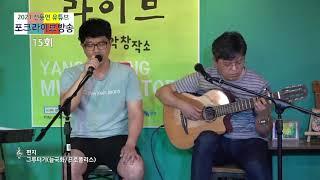 02-제15회 포크라이브콘서트-편지-그루터기-늘국화 프…