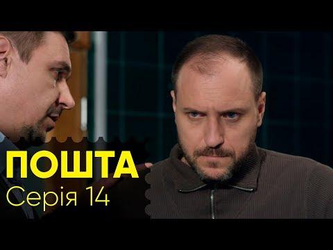 Серіал ПОШТА/ПОЧТА. СЕРИЯ 14