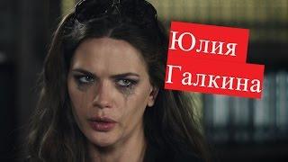 Галкина Юлия сериал Линия света, Метод Фрейда ЛИЧНАЯ ЖИЗНЬ