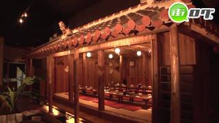 沖縄厨房 察度 - 地域情報動画サイト 街ログ