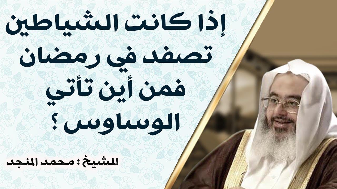 إذا كانت الشياطين تصفد في رمضان فمن أين تأتي الوساوس للشيخ محمد المنجد Youtube