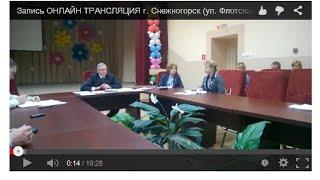 Запись ОНЛАЙН ТРАНСЛЯЦИЯ г. Снежногорск (ул. Флотская, 5 ) часть 2