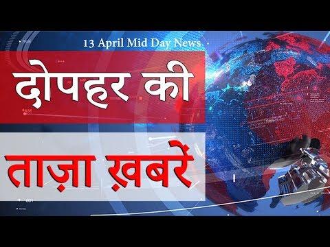 आज दोपहर की ताज़ा ख़बरें | Mid day news | Breaking news | News headlines.