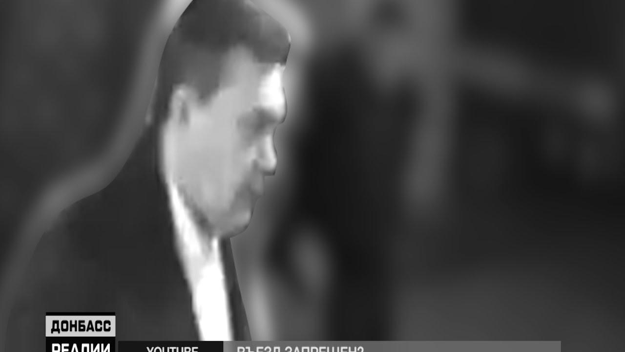 Почему Януковичу запретили въезд в ДНР  ДонбасcРеалии
