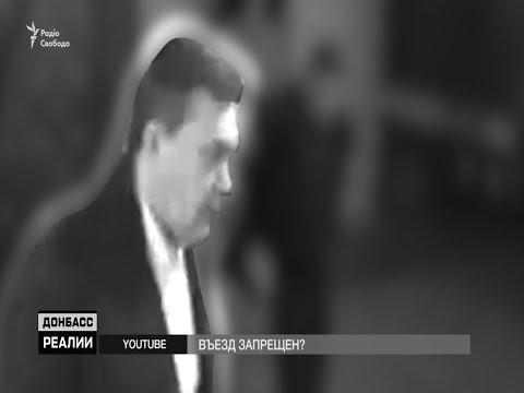 Почему Януковичу запретили