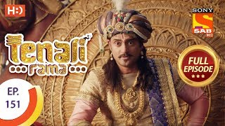 Tenali Rama - Ep 151 - Full Episode - 2nd February, 2018