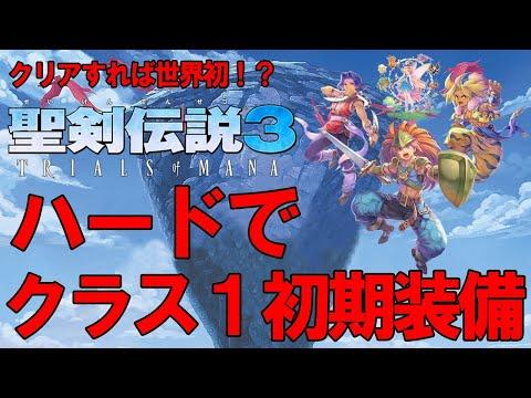 【聖剣伝説3リメイク】目指せ!究極縛りクリア!クラス1 初期装備 最高難易度ハード #13