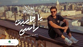 Majid Al Mohandis ... Ya Jayben Rasy - 2021 | ماجد المهندس ... يا جايبن راسي - بالكلمات