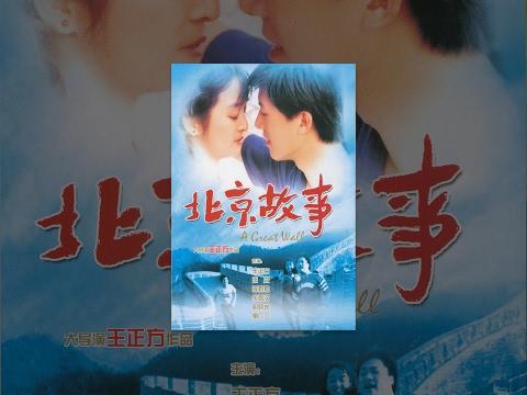 难忘八十年代:故事片《北京故事》/ A Great Wall (with subtitles)