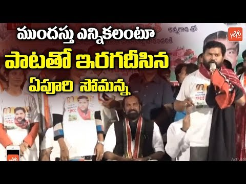 Telangana Folk Singer Epuri Somanna Excellent Song Performance at Gandhi Bhavan | YOYO TV Channel