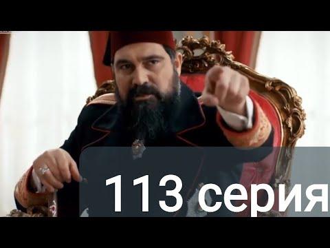 Абдул Хамид 113 серия русская озвучка
