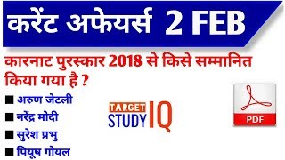 February Current affairs,2 february Current affairs,daily current affairs,Current affairs in hindi