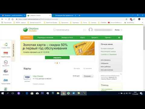 Как перевести деньги из Сбербанка онлайн на Яндекс Кошелек