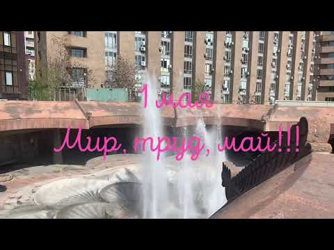 Vlog апрель 2019. Армения. Ереван.