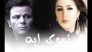 تسوى ايه - محمد فؤاد و جنات