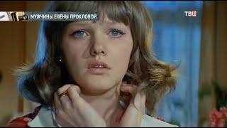 Личная жизнь Елены Прокловой