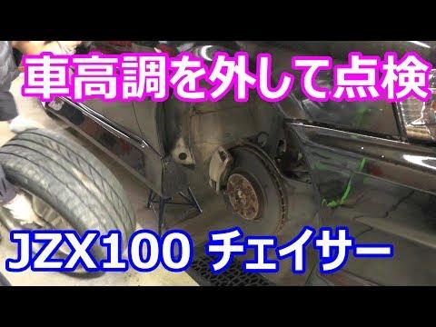 【DIY】チェイサーの車高調を外して点検をする(フロント) 初めてサス交換する人が雰囲気をつかむための動画(/・ω・)/