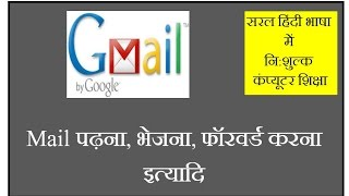 How to Open Gmail ID, Send, Read, Reply, Forward Mail - in Hindi, Email Kaise bheje?