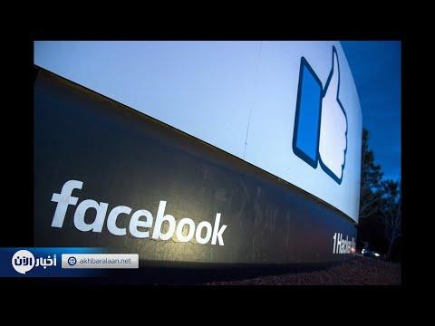 أمريكا تتفاوض مع فيسبوك بشأن غرامة كبيرة  - 10:55-2019 / 2 / 15