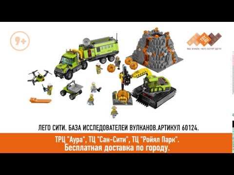 Новинки Лего 2016 Новосибирск-  скидки на LEGO до 30% -  купить игрушки в Новосибирске