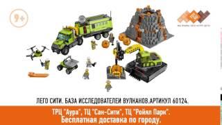Новинки Лего 2016 Новосибирск-  скидки на LEGO до 30% -  купить игрушки в Новосибирске(, 2016-06-16T09:49:37.000Z)