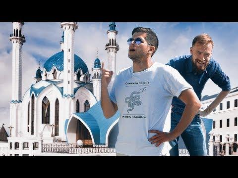 ЭТО ТРЕТЬЯ СТОЛИЦА РОССИИ? [ Пора Валить в Казань! ] - видео онлайн