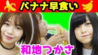 和地つかさコラボ!特技は、バナナ早食い!?【RaMu】 和地つかさ 検索動画 1