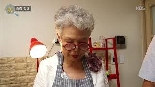 생활의 발견 - 요즘 할매, 푸드 크리에이터를 만나다.…